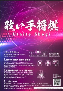 utaite-shogi-rule