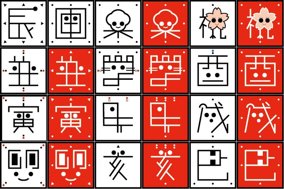 eto-shogi-koma