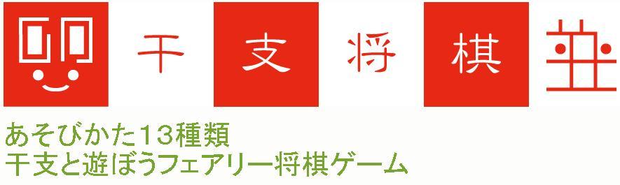 eto-shogi-title
