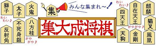 twitter-syutaiseishogi-title