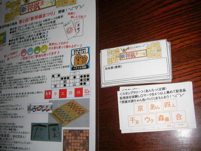 stamp-rari-