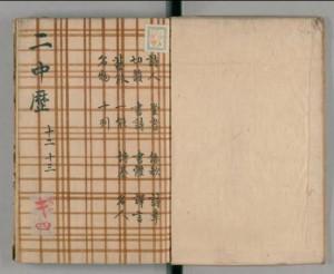 2-chu-reki-hyousi