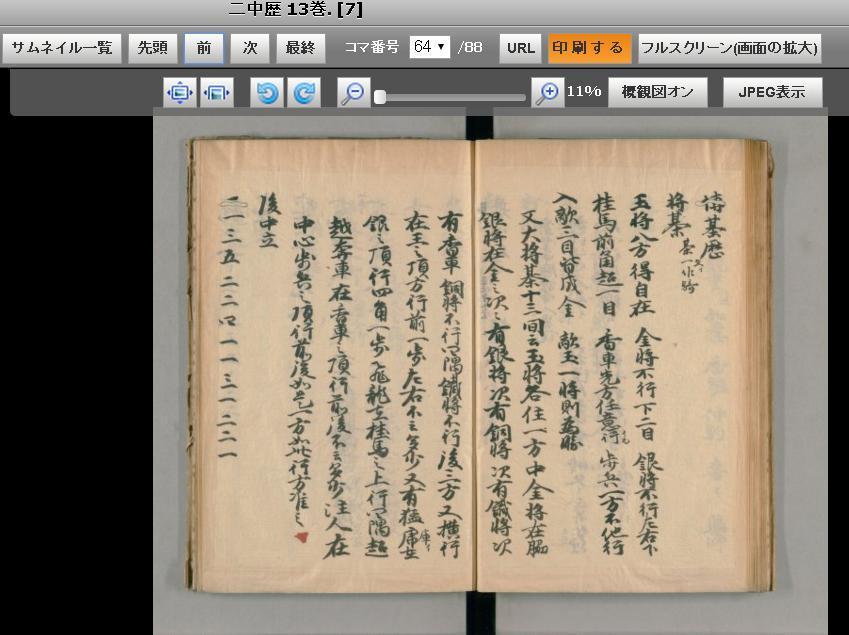 2-chu-reki-shogi