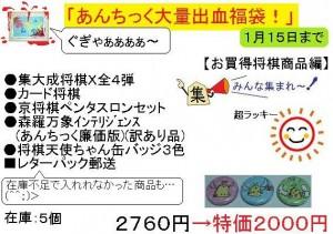 antic-2018HappySet-2-Shogi2000