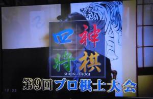 4jin-shogi-No9-Title
