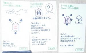 syutaisei-shogi-1-4-2