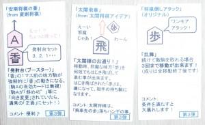 syutaisei-shogi-2-3-1