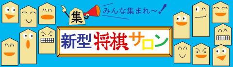 NEW-shogi-Salon-Title-2