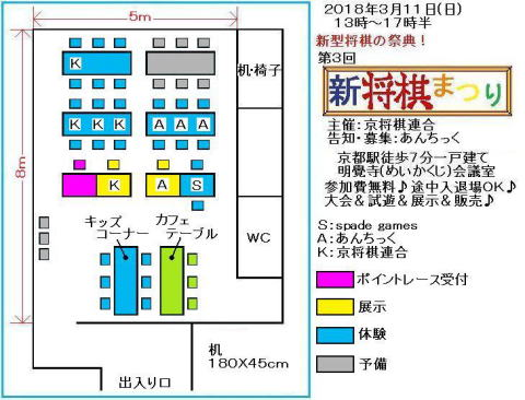 No3-New-Shogi-Fes-Layout-3-2