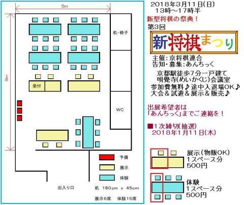 No3-New-Shogi-Fes-Layout2