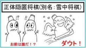 Snow-Shogi-Title1