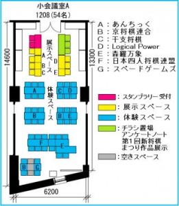WINC-AICHI-1208-layout----1