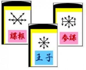 sinrabansho-inte-card1