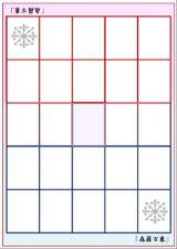 sinrabansho-inte-sheet2