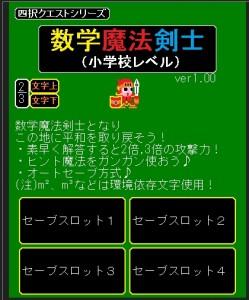 SuugakuMahoKensi1_1