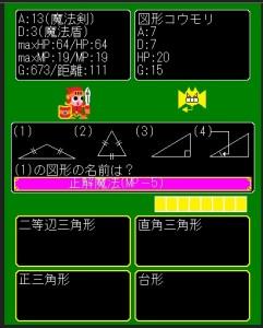 SuugakuMahoKensi1_3