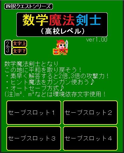 SuugakuMahoKensi3_1