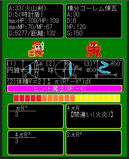 SuugakuMahoKensi3_13