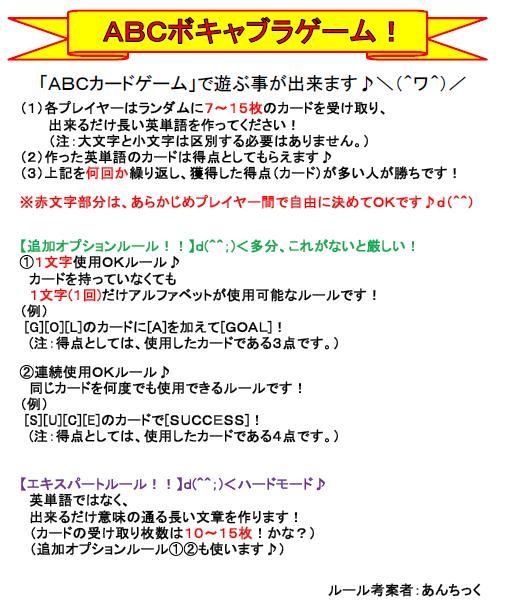 ABC-BokyaBuraGame-Rule