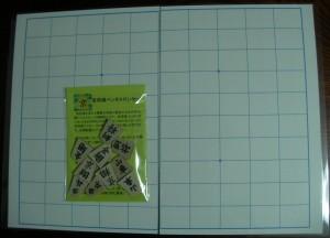 kyo-shogi-penta(stamp)set