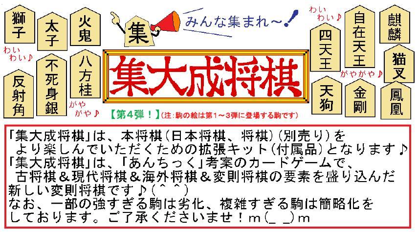 twitter-syutaiseishogi-4dan-title