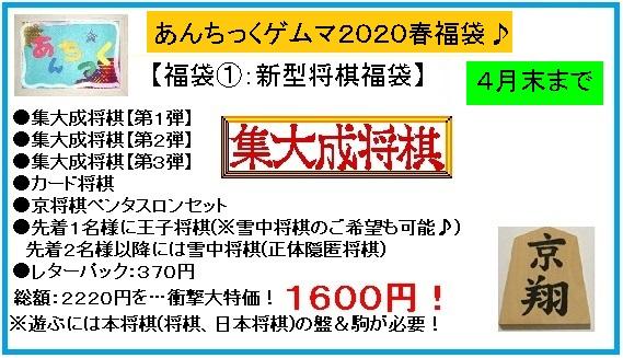 antic-2020HaruSet1