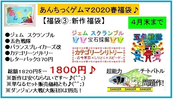 antic-2020HaruSet3