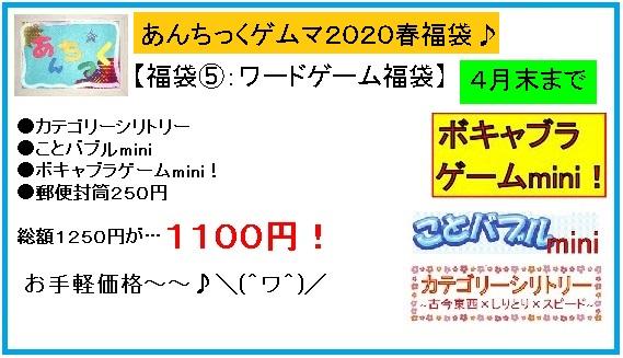 antic-2020HaruSet5