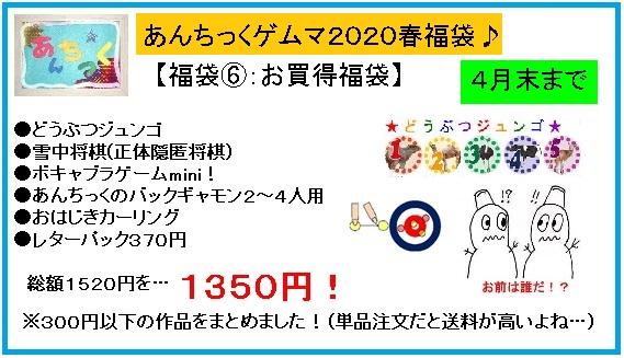 antic-2020HaruSet6
