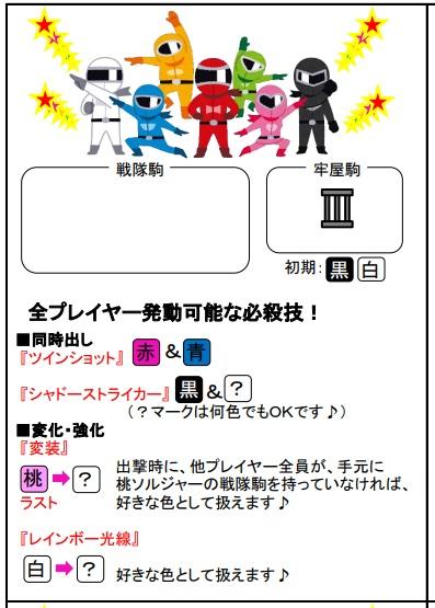 5Colors-PlaySheet