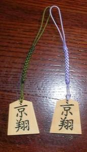 kyo-strap