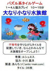 Suizokukan_Title