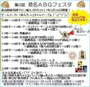 ABG-fest-0-1