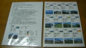 Japan_60YAMA_card1
