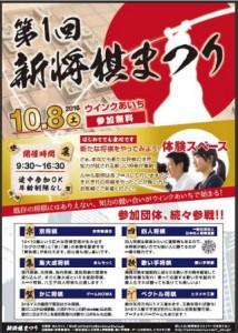 NEW-SHOGI-FES(TIRASI)2
