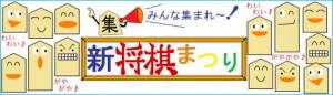 NEW-shogi-Festival