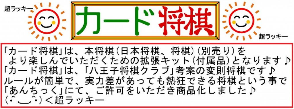 card-shogi